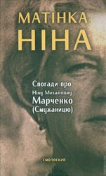 Матінка Ніна. Спогади про Ніну Михайлівну Марченко (Смужаницю) - фото обкладинки книги