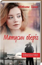 Матусин оберіг - фото обкладинки книги