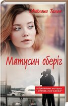 Книга Матусин оберіг