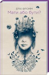 Мати або бути? - фото обкладинки книги