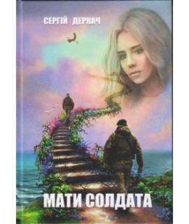 Мати солдата - фото книги