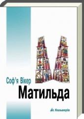 Матильда - фото обкладинки книги