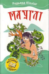 Мауглі - фото обкладинки книги