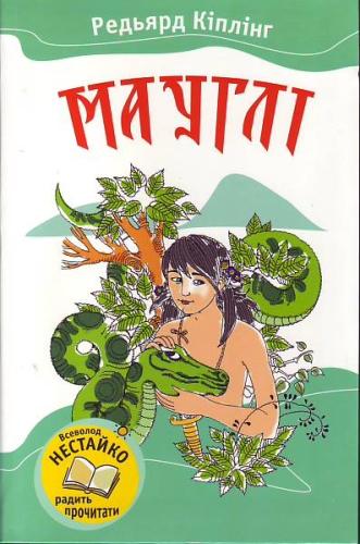 Книга Мауглі