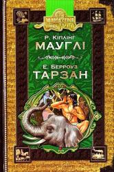 Мауглі. Тарзан - фото обкладинки книги