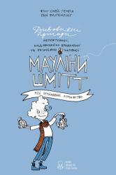 Мауліна Шмітт. Моє дивовижне королівство - фото обкладинки книги