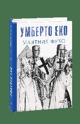 Маятник Фуко - фото обкладинки книги