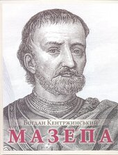 Мазепа - фото обкладинки книги
