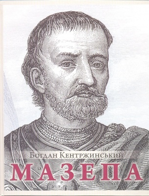 Книга Мазепа
