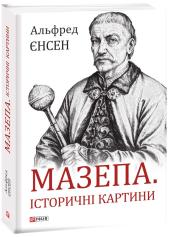 Мазепа. Історичні картини - фото обкладинки книги