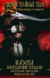 Мазепа. Легендарний гетьман - фото обкладинки книги