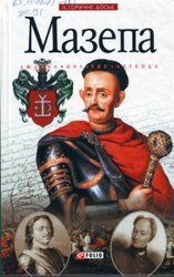 Мазепа: людина, політик, легенда - фото обкладинки книги