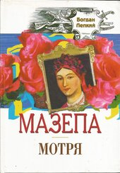 Мазепа. Мотря - фото обкладинки книги