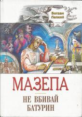 Мазепа. Не вбивай Батурин - фото обкладинки книги