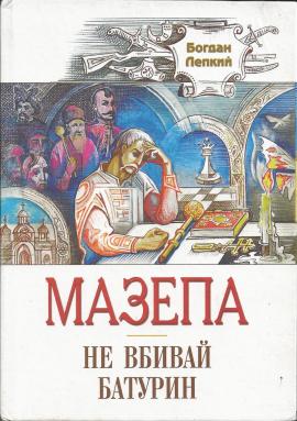 Мазепа. Не вбивай Батурин - фото книги