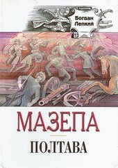 Мазепа. Полтава - фото обкладинки книги