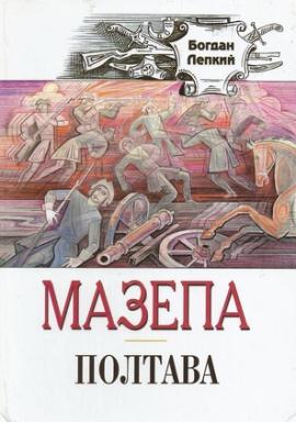 Мазепа. Полтава - фото книги