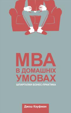 MBA в домашніх умовах. Шпаргалки бізнес-практика - фото книги