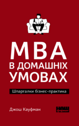 MBA в домашніх умовах. Шпаргалки бізнес-практика (м'яка обкладинка) - фото обкладинки книги
