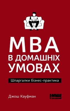 MBA в домашніх умовах. Шпаргалки бізнес-практика (м'яка обкладинка) - фото книги