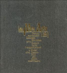 Меч Арея - фото книги