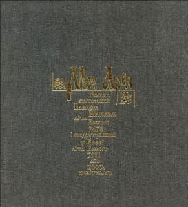 Книга Меч Арея