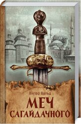 Меч Сагайдачного - фото обкладинки книги