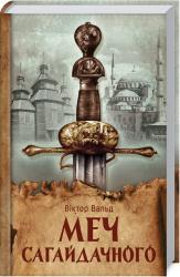 Книга Меч Сагайдачного