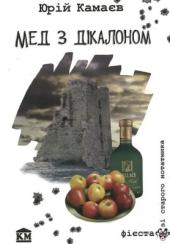 Мед з дікалоном - фото обкладинки книги