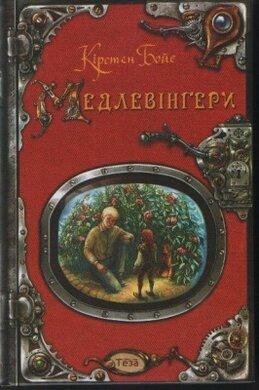 Медлевінгери - фото книги