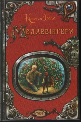 Книга Медлевінгери