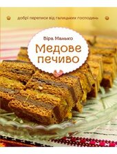 Медове печиво - фото обкладинки книги