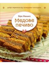 Книга Медове печиво