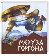 Медуза Горгона. Давньогрецькі міфи - фото обкладинки книги