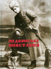 Медвинське повстання - фото обкладинки книги