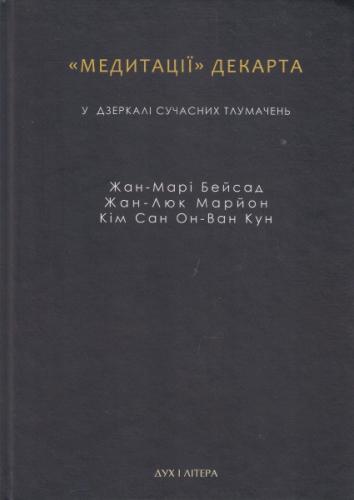 Книга «Медитації» Декарта у дзеркалі сучасних тлумачень