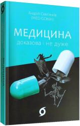 Медицина доказова і не дуже - фото обкладинки книги
