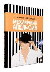 Механічний апельсин - фото обкладинки книги