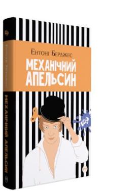 Механічний апельсин - фото книги