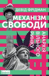 Механізм свободи. Анархія вільного ринку - фото обкладинки книги