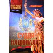 MEIN KAMPF IN UKRAINE. Книга 2. Суддя-націоналіст - фото обкладинки книги