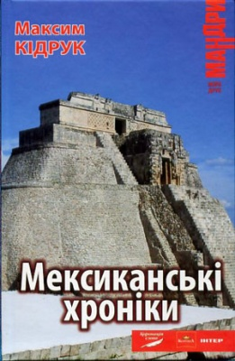 Книга Мексиканські хроніки