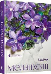 Меланхолії - фото обкладинки книги