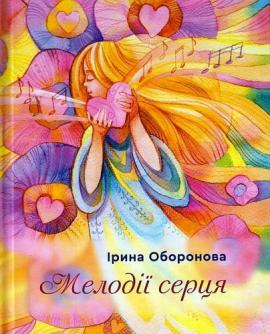 Мелодії серця - фото книги