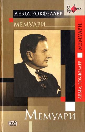 Книга Мемуари