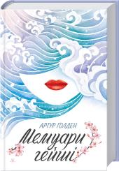 Мемуари гейші - фото обкладинки книги