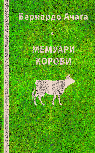 Книга Мемуари корови