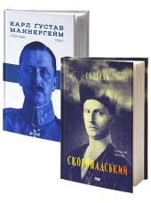 Мемуари Скоропадського і Маннергейма - фото обкладинки книги
