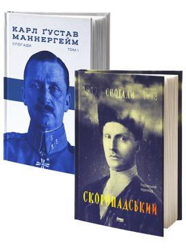 Мемуари Скоропадського і Маннергейма - фото книги