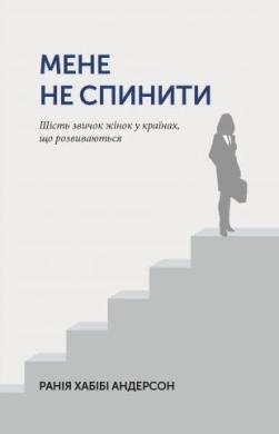 Мене не спинити. Шість звичок жінок в країнах, що розвиваються - фото книги